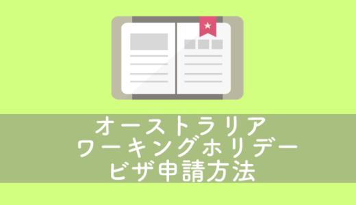 【保存版】オーストラリア・ワーキングホリデービザ申請方法