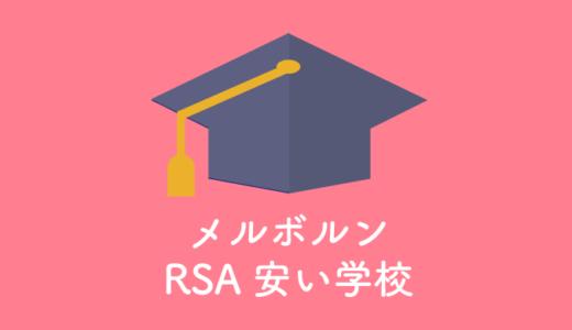 【メルボルン$39】安いRSA取得学校
