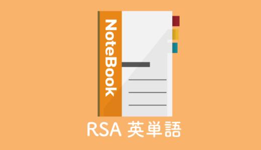 【RSA問題頻出英単語】資格試験前に確認