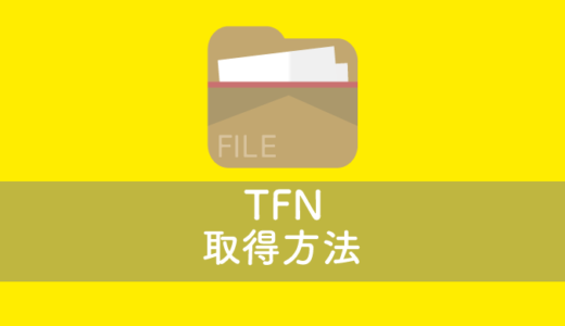 画像で解説!タックスファイルナンバー取得マニュアル【オーストラリア】