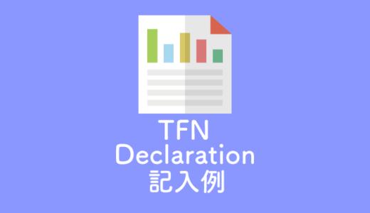 【日本語訳付き】タックスファイルナンバーフォームの書き方を解説