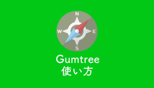 外国人とシェアハウスを探そう!Gumtreeの使い方を解説