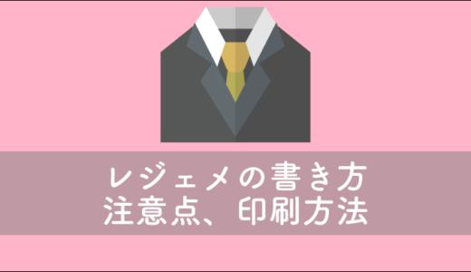 【コピペ】ワーホリ用‼英文履歴書/レジェメ作成【サンプル・英文例付き】