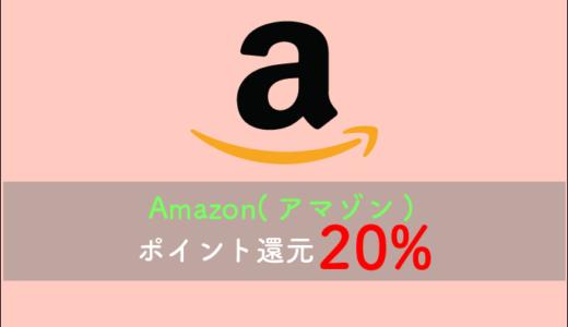 【還元率20%】Amazonギフト券で1000円分のポイントをもらおう!