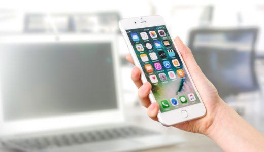 ドイツでiPhone(アイフォーン)を使う/利用する方法について