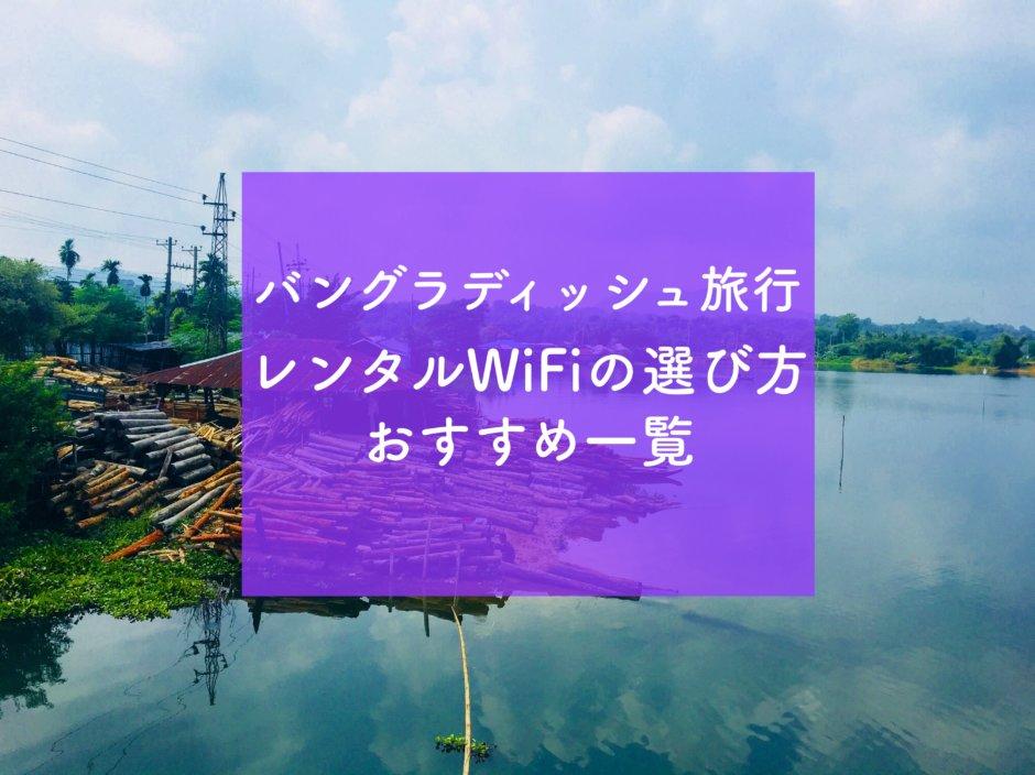 バングラディッシュ旅行!おすすめ海外用モバイルWiFi4社比較 ...