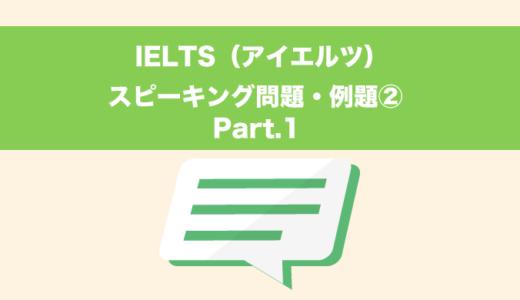 IELTS(アイエルツ)スピーキング!問題・例題【Part.1】②