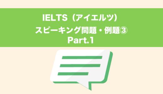 IELTS(アイエルツ)スピーキング!問題・例題【Part.1対策】③