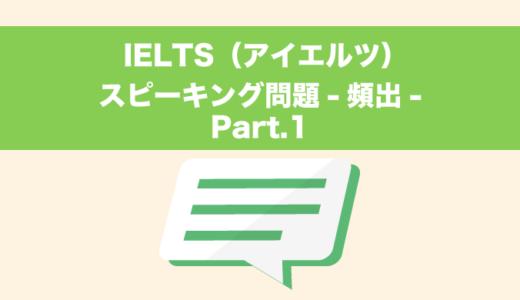 IELTSスピーキング対策!よく出るトピック【Part.1】