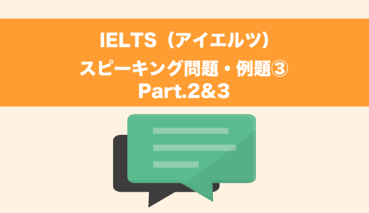 IELTS(アイエルツ)スピーキング対策!問題・例題【Part.2&3】③