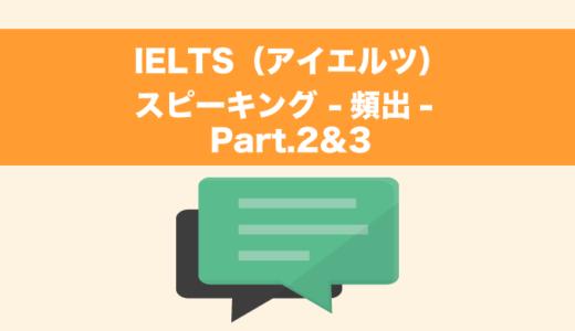 IELTSスピーキング対策!テストによく出るトピック【Part.2&3】