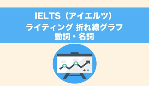 IELTS(ライティング対策)折れ線グラフで使える動詞・名詞【タスク1】