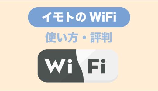 【最新】イモトのWiFiの評判・使い方とは?予約して早割を受けよう!