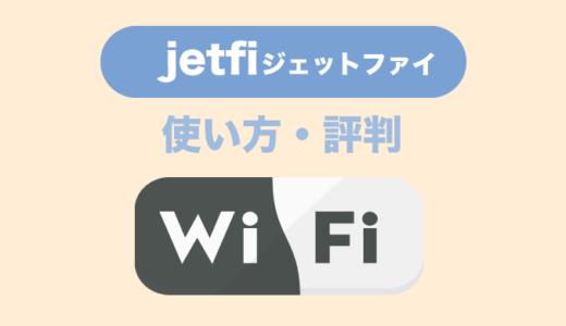 【最新】jetfi(ジェットファイ)の評判・使い方とは?留学・バックパッカーにおすすめ!