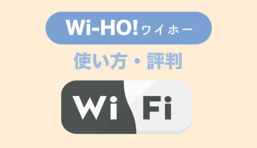 【最新】Wi-HO!(ワイホー )の評判・使い方とは?割引・キャンペーンで安く!