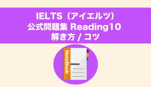【IELTS公式問題集10/解き方】リーディング test1-passage1 【日本語解説/コツ】