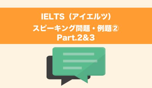 IELTS(アイエルツ)スピーキング対策!問題・例題【Part.2&3】②