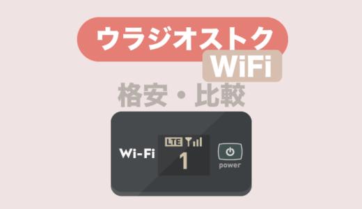 プロが選ぶ!ウラジオストク旅行用モバイルWiFi4社比較【おすすめ格安レンタル】