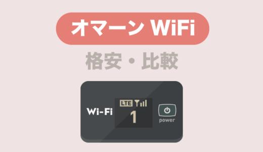 プロが選ぶ!オマーン旅行用モバイルWiFi4社比較【おすすめ格安レンタル】