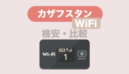 プロが選ぶ!カザフスタン旅行用モバイルWiFi4社比較【おすすめ格安レンタル】