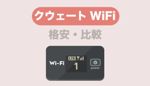 プロが選ぶ!クウェート旅行用モバイルWiFi4社比較【おすすめ格安レンタル】