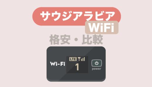 プロが選ぶ!サウジアラビア旅行用モバイルWiFi4社比較【おすすめ格安レンタル】