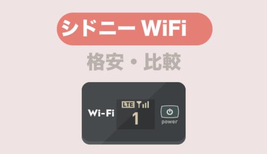 プロが選ぶ!シドニー旅行用モバイルWiFi5社比較【おすすめ格安レンタル】