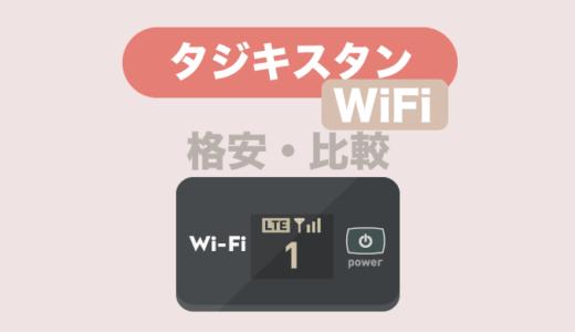 プロが選ぶ!タジキスタン旅行用モバイルWiFi4社比較【おすすめ格安レンタル】