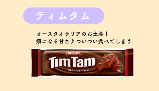 【オーストラリア土産】ティムタム【TimTam】おすすめ人気ランキング!