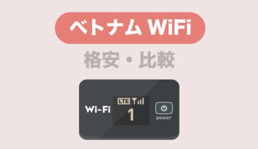 プロが選ぶ!ベトナム旅行用モバイルWiFi4社比較【おすすめ格安レンタル】