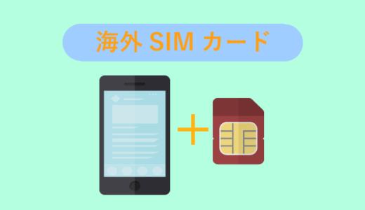 【おすすめ海外SIMカード】iPhone/Androidでの設定方法・使い方も解説!