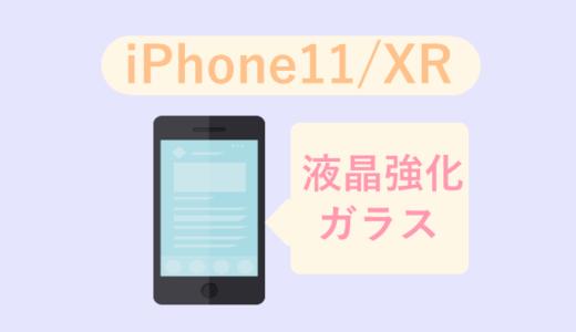 【iPhone 11/XR用】液晶強化ガラスフィルム|おすすめ人気ランキングTOP10