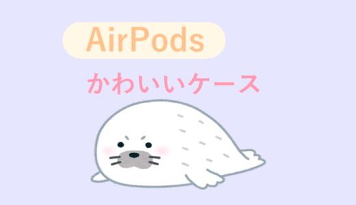 【女性におすすめ】AirPodsのかわいいケースTOP10!|おすすめランキング【エアーポッズ】