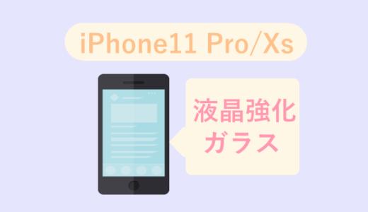 【iPhone 11 Pro/X/Xs】強化ガラスフィルム|おすすめ人気ランキングTOP10