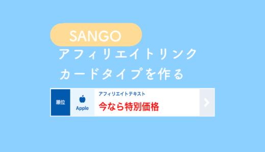 【SANGO】アフィリエイトリンクカードを作成する【カスタマイズ】