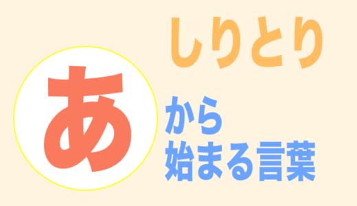 【あから始まる言葉/しりとり】3文字から順番にご紹介!