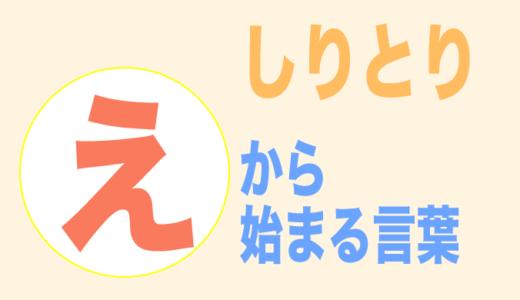 【えから始まる言葉/しりとり】3文字から順番にご紹介!