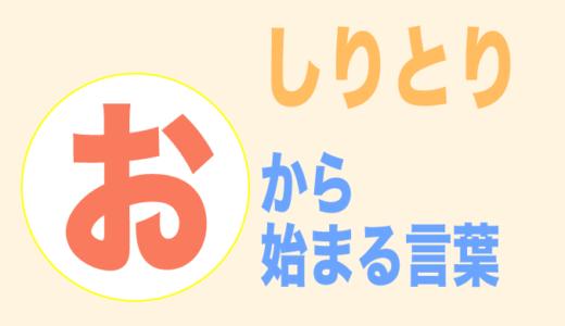 【おから始まる言葉/しりとり】3文字から順番にご紹介!