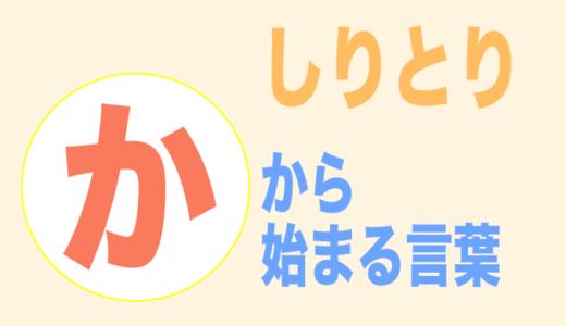 【かから始まる言葉/しりとり】3文字から順番にご紹介!