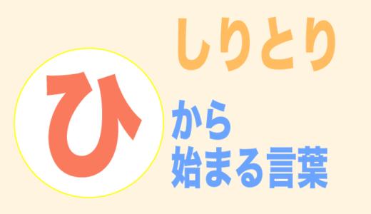 【ひから始まる言葉/しりとり】3文字から順番にご紹介!