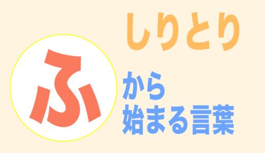 【ふから始まる言葉/しりとり】3文字から順番にご紹介!