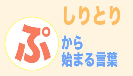 【ぷから始まる言葉/しりとり】3文字から順番にご紹介!