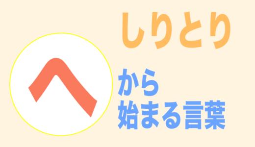 【へから始まる言葉/しりとり】3文字から順番にご紹介!