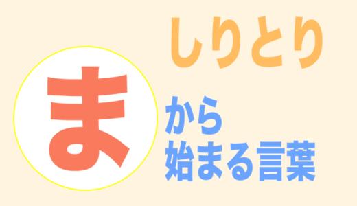 【まから始まる言葉/しりとり】3文字から順番にご紹介!
