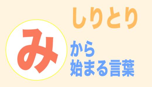 【みから始まる言葉/しりとり】3文字から順番にご紹介!