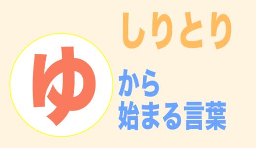 【ゆ-から始まる言葉/しりとり】3文字から順番にご紹介!