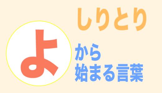 【よ-から始まる言葉/しりとり】3文字から順番にご紹介!
