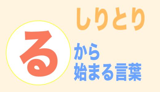 【るから始まる言葉/しりとり】3文字から順番にご紹介!