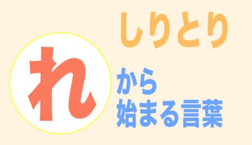 【れ-から始まる言葉/しりとり】3文字から順番にご紹介!