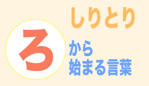 【ろ-から始まる言葉/しりとり】3文字から順番にご紹介!